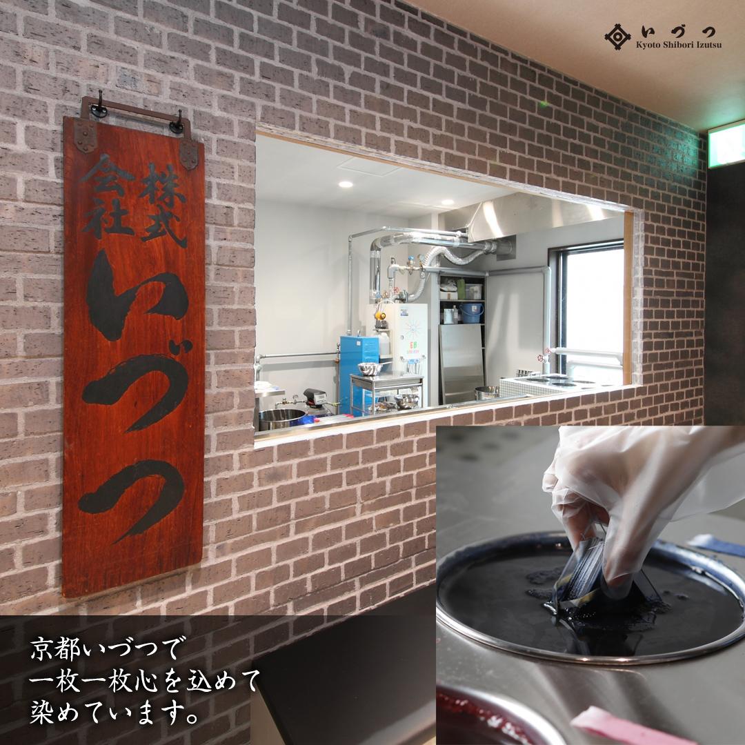 雪花絞り ダブルガーゼ カットクロス 京都いづつ店舗画像