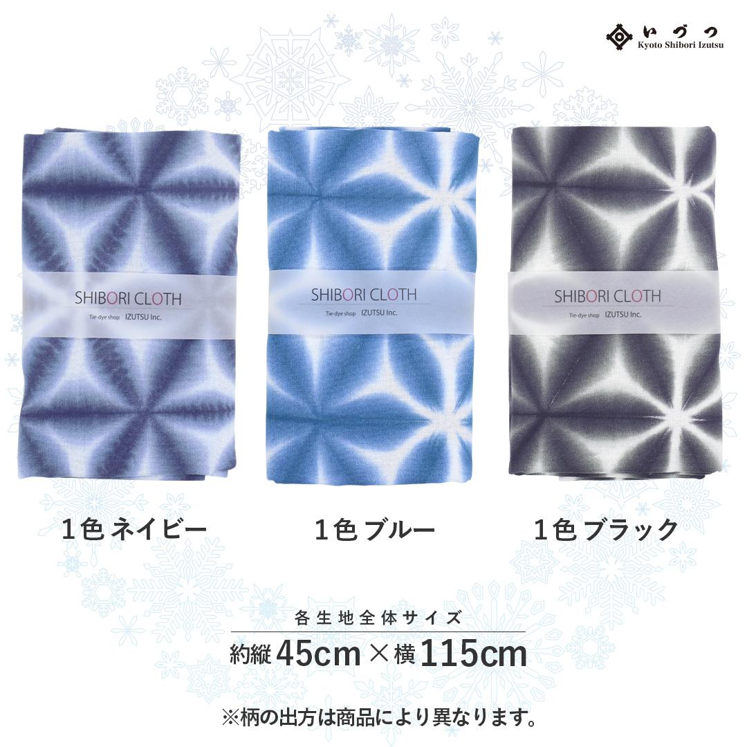 雪花絞り ダブルガーゼ カットクロス カラー画像